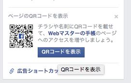 ページのQRコードを表示