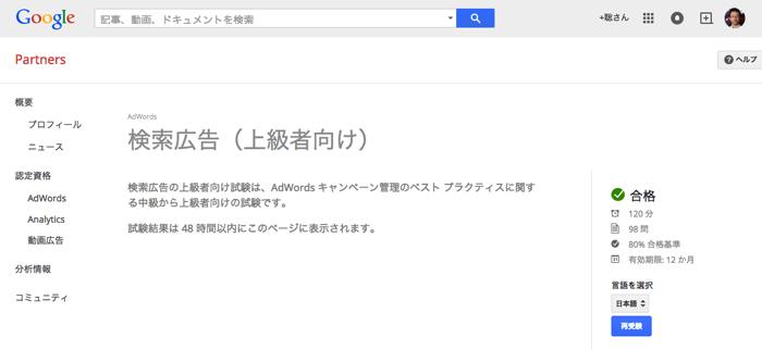 GoogleAdWords認定資格の検索広告上級試験