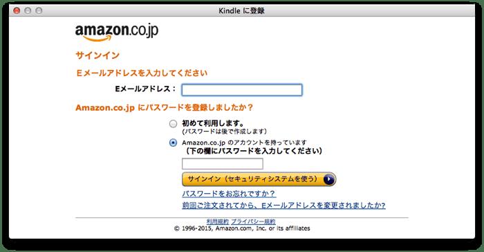 Kindle for Macのインストール3