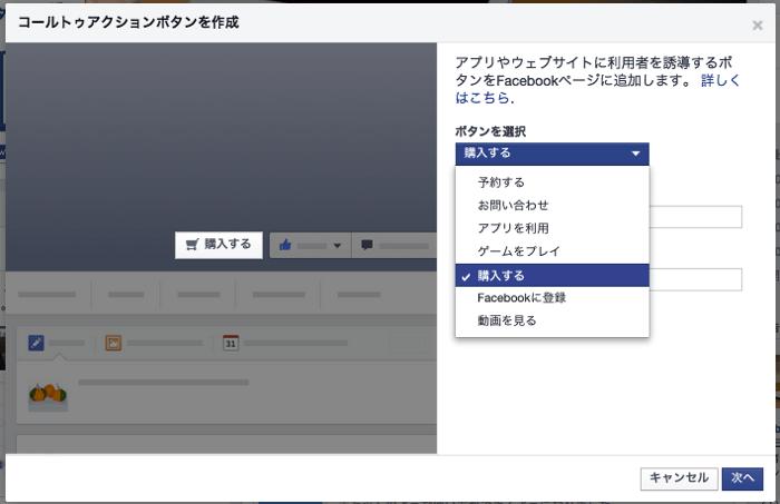 FacebookページのCall to Actionボタン設定方法|ボタンの選択