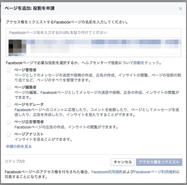 Facebookのビジネスマネージャでユーザー申請
