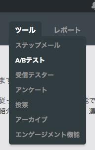Benchmark EmailでA/Bテスト