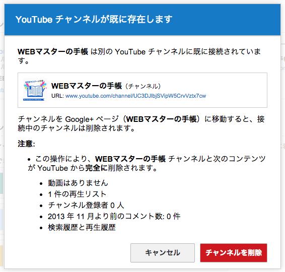 YouTubeチャンネルの削除