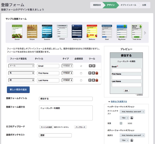 Benchmark Emailの登録フォーム
