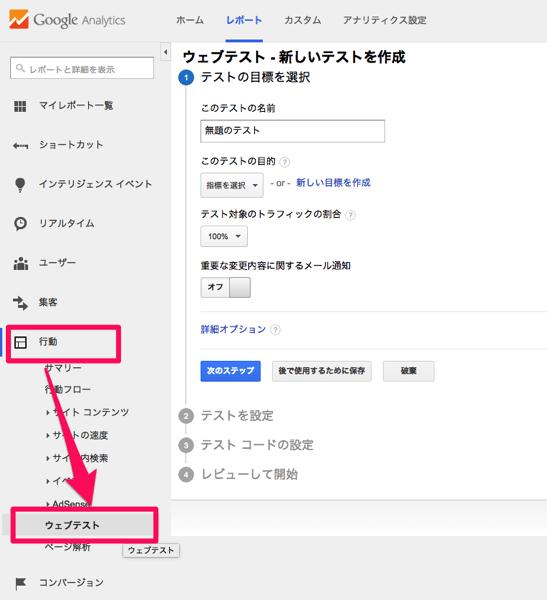 Googleアナリティクスのウェブテストを使う