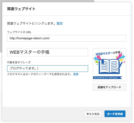 YouTubeのカードの設置方法。項目を設定。