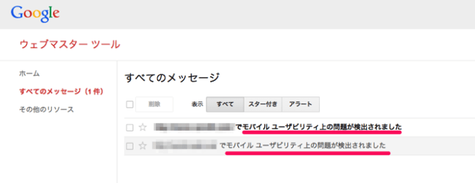 ウェブマスターツールにGoogleからメッセージ