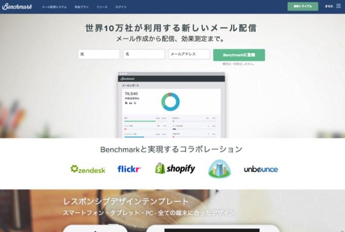 Benchmark-Email.jpg
