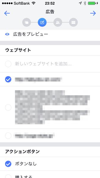 Facebook広告マネージャで広告作成4