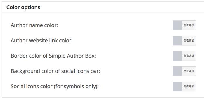 Simple Author Boxの色設定