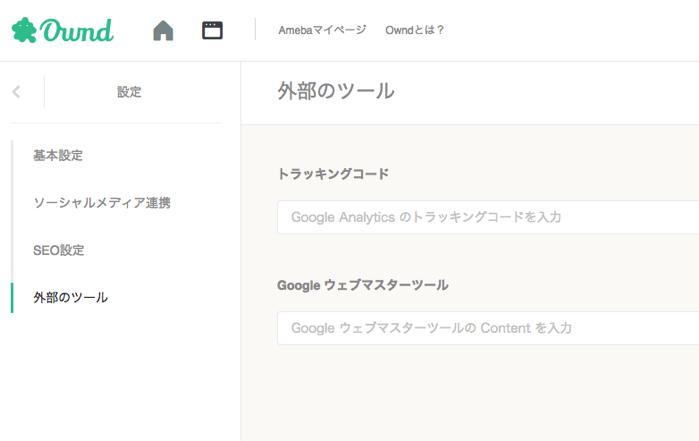 Ameba Owndでアナリティクスやウェブマスターツール