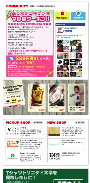 Tシャツトリニティのメールマガジン2