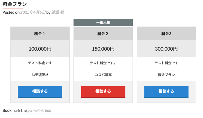 Easy Pricing Tablesで作る料金表