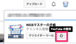 YouTubeチャンネルの設定