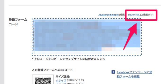 benchmarkmailの登録フォームの横幅指定