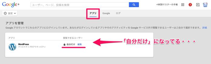 Google+でアプリの共有設定.png
