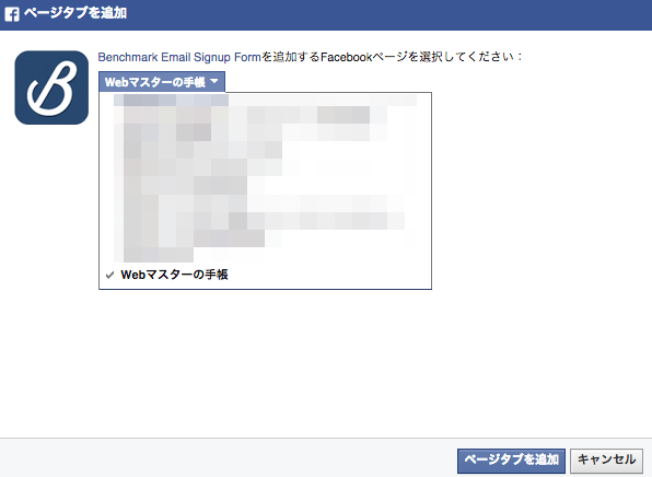 タブを追加するFacebookページ」を選択