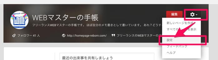 Google+ページの設定