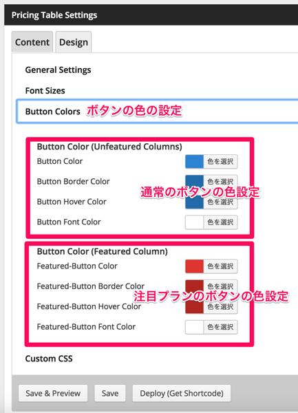 料金表のボタンの設定