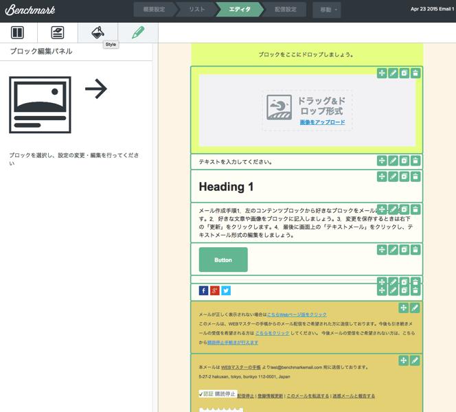 Benchmark Emailでメールのブロック変更