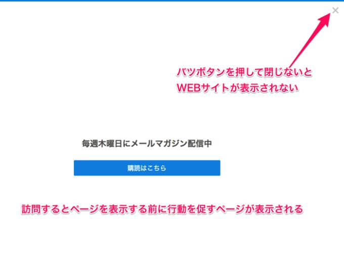 WEBサイトの表示前にCall to Actionを表示