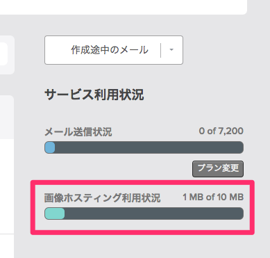 Benchmark Emailで利用出来る画像容量
