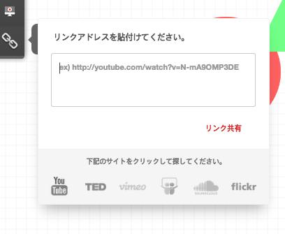 BeeCanvasでリンクの挿入