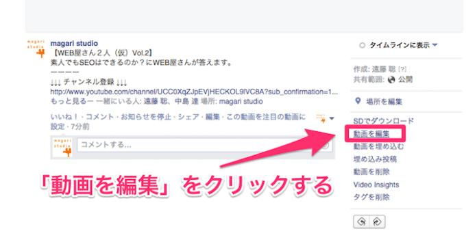 Facebookに動画をアップロードして編集する