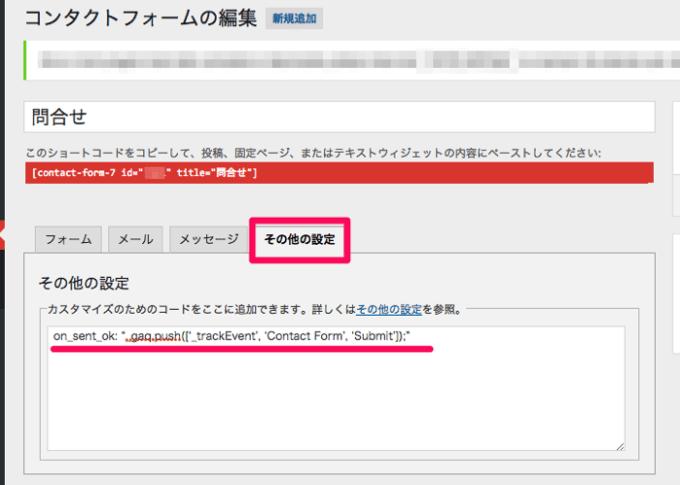 Google アナリティクスでContact Form7の「送信ボタン」がクリックされた数を計測する