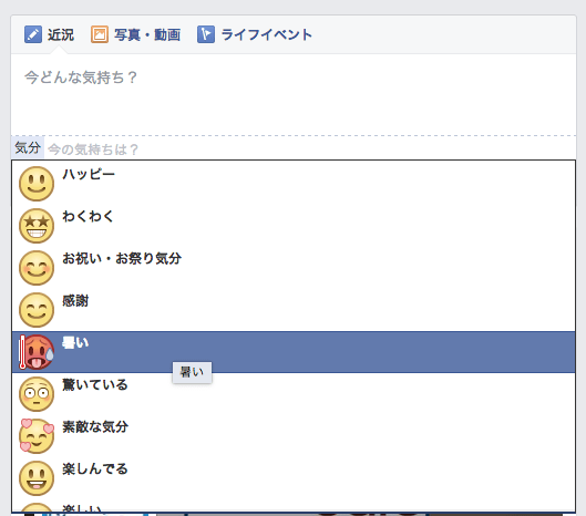 Facebook投稿の気分に「暑い。」