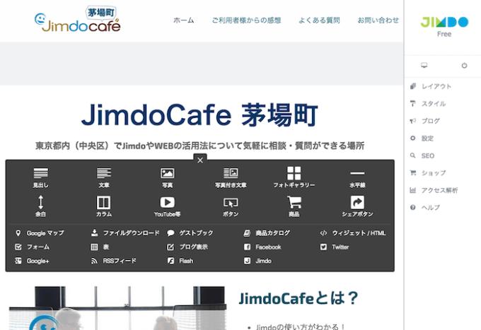 Jimdoの管理画面のデザイン変更3