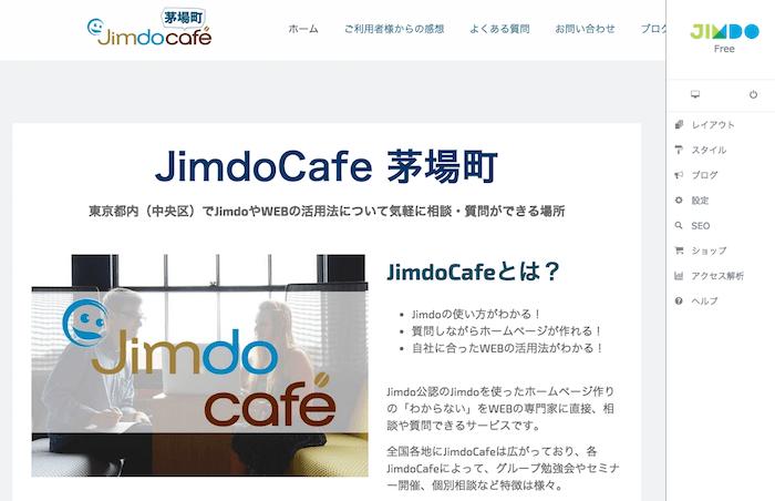 Jimdoの管理画面のデザイン変更