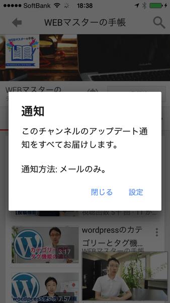 iPhoneのYouTubeアプリで更新通知を受け取る