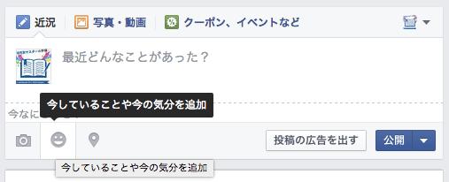Facebookで投稿するときに「気分」を追加する