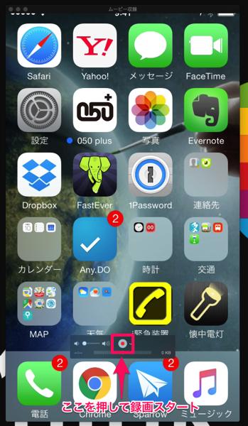 iPhoneの画面を動画で録画する