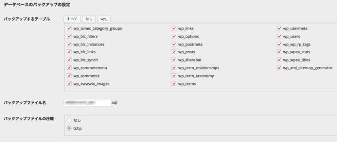 BackWPupのデータベースバックアップ設定