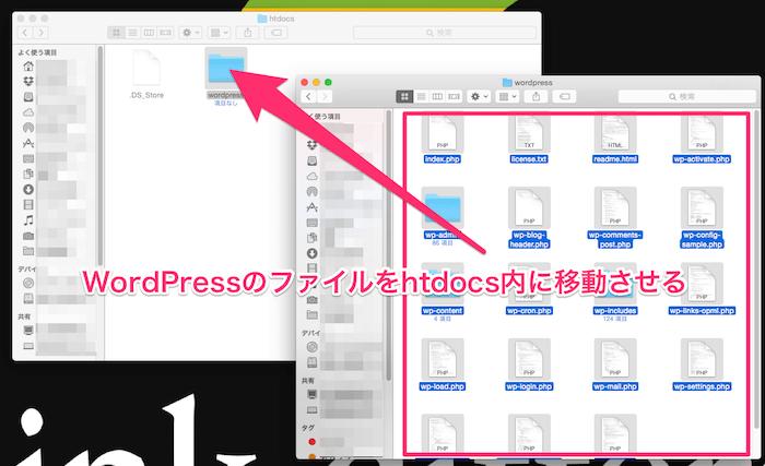 WordPressのファイルをすべて移動させる