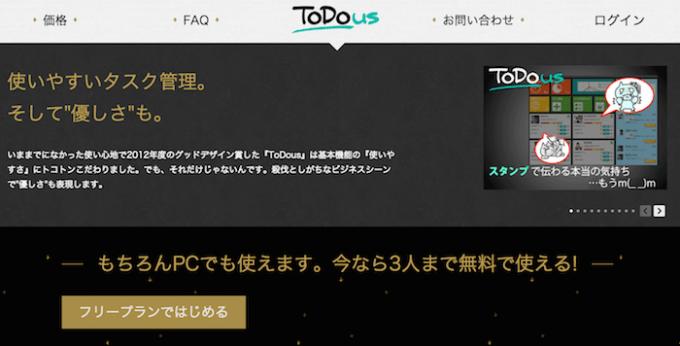 ToDous