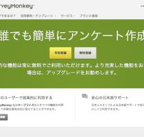HTMLメール配信のBenchmark Emailとアンケート作成のSurveyMonkeyが連携したので試してみた!