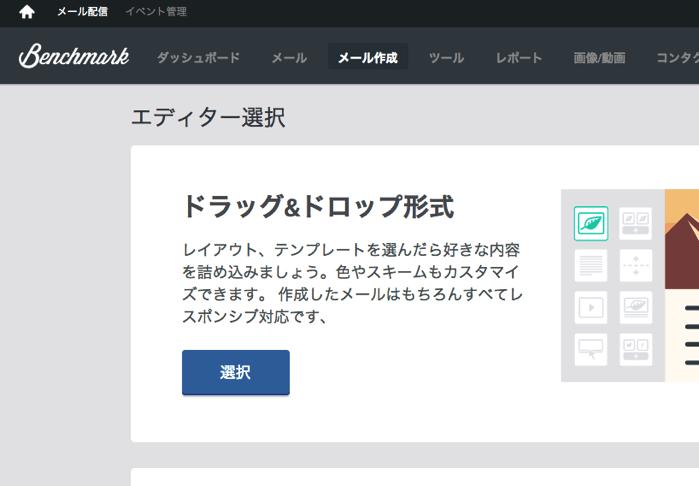 Benchmark Emailでメールを作成