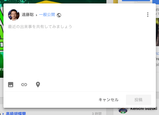 Google+の投稿画面