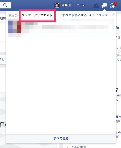 ブラウザでFacebookメッセージのリクエストを確認する2