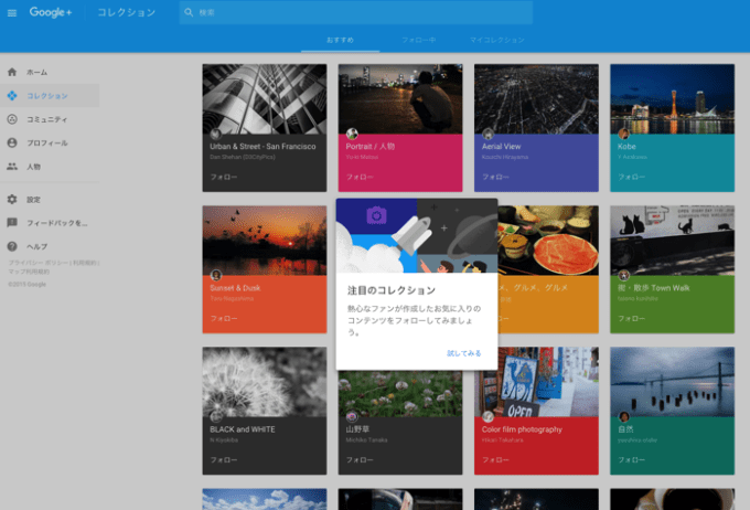 Google+のコレクション