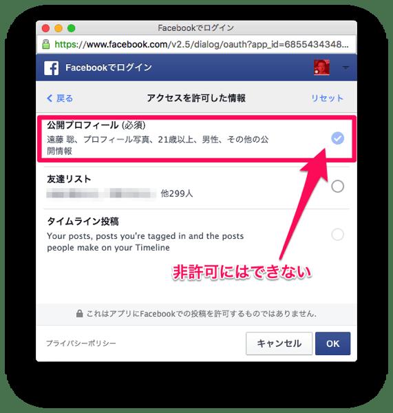 Facebookアプリで提供する情報を変更する