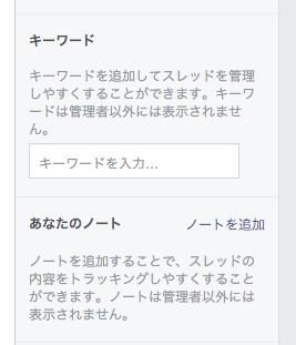 Facebookページのメッセージにタグやメモを残す
