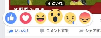 Facebookですごいね