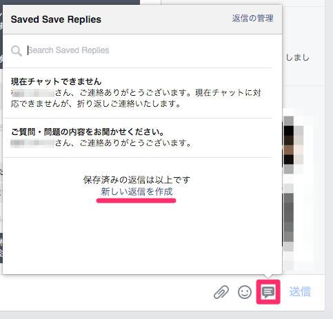 Facebookページで保存済みの返信を表示させる