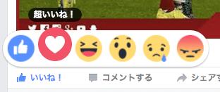Facebookで超いいね!
