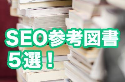 【特選】自社内でSEOに取組むWEB担当者が読んでおくべき5冊の参考書籍