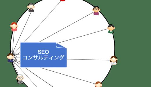 【ブラックSEO】相互リンクを貼り合うグループは制裁を受ける